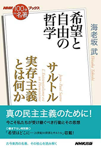 NHK「100分de名著」ブックス サルトル 実存主義とは何か
