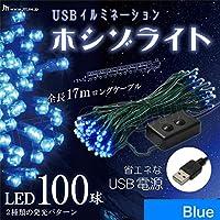 USBイルミネーション ホシゾライト (ブルー) LEDデコレーションライト USBから電源供給 クリスマス テントなどのライトアップに JTT Online HOSHIZOUSBBL