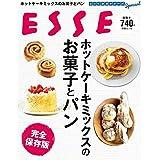 ホットケーキミックスのお菓子とパン 完全保存版 (別冊エッセ)