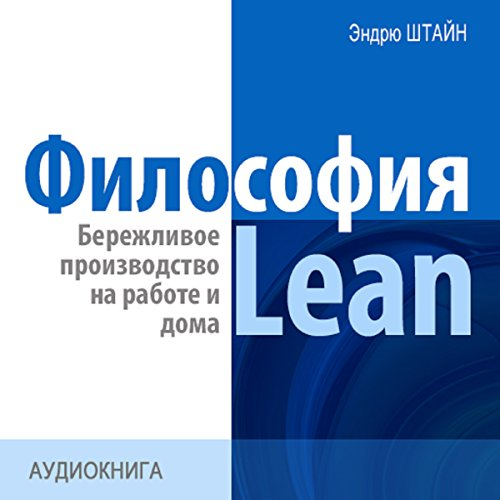 The philosophy of Lean. Lean production at work and at home (Filosofija Lean. Berezhlivoe proizvodstvo na rabote i doma) [Russian Edition] cover art