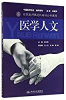 住院医师规范化培训公共课程 医学人文
