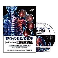 整骨・接骨院特化型 患者が求める自費成約術 ~60秒で納得させる施術法~