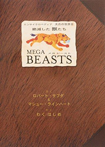 絶滅した獣たち メガビースト (エンサイクロペディア太古の世界)