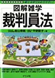 裁判員法 (図解雑学)