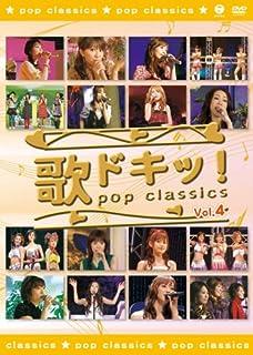歌ドキッ! POP CLASSICS Vol.4 [DVD]