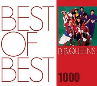 BEST OF BEST 1000 B.B.クィーンズ