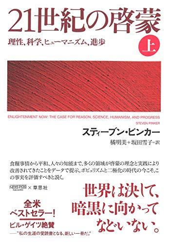 21世紀の啓蒙 上: 理性、科学、ヒューマニズム、進歩 / スティーブン・ピンカー