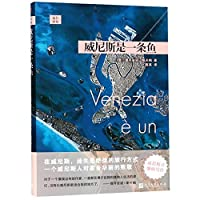 Venice Is A Fish (Chinese Edition)