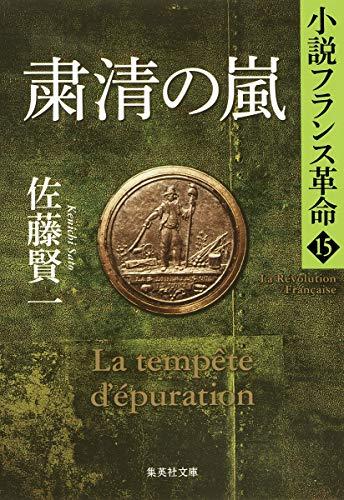 小説フランス革命 15 粛清の嵐 (集英社文庫)