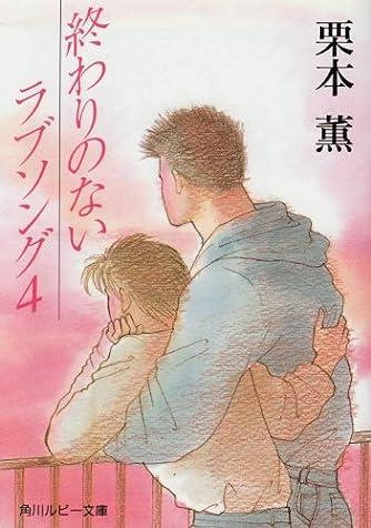 終わりのないラブソング〈4〉 (角川ルビー文庫)