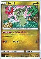 ポケモンカードゲーム SM10a ジージーエンド キバゴ C | ポケカ 強化拡張パック ドラゴン たねポケモン