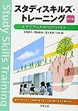 スタディスキルズ・トレーニング 改訂版: 大学で学ぶための25のスキル