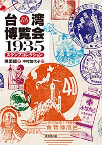 台湾博覧会1935 スタンプコレクション