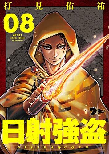 日射強盗 8 (ズズズキュン!)