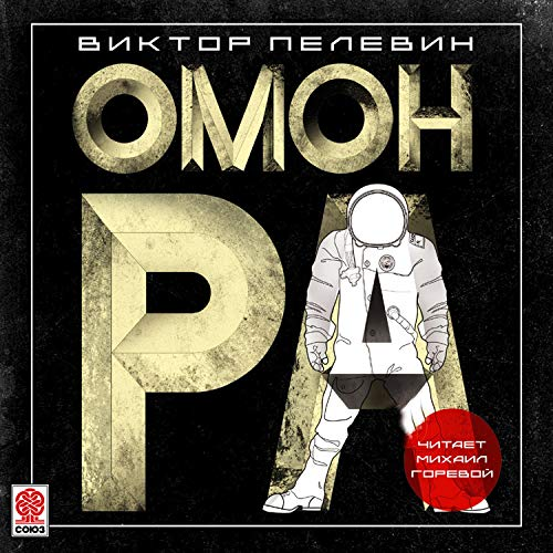 Омон Ра cover art