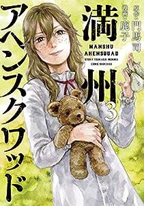 満州アヘンスクワッド(3) (コミックDAYSコミックス)