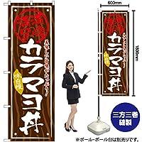 カラマヨ丼 のぼり SNB-871(受注生産)