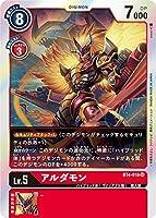 デジモンカードゲーム BT4-016 アルダモン (SR スーパーレア) ブースター グレイトレジェンド (BT-04)