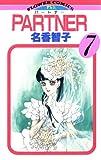 PARTNER(7) (フラワーコミックス)