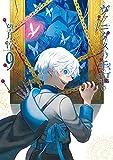 ヴァニタスの手記 9巻 (デジタル版ガンガンコミックスJOKER)
