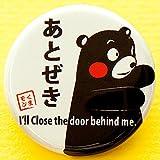 くまモン の 缶バッジ / あとぜき / ゆるキャラ グランプリ 2011 獲得 熊本 県 の キャラクター / くまもん グッズ 通販