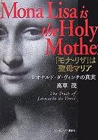 「モナ・リザ」は聖母マリア レオナルド・ダ・ヴィンチの真実