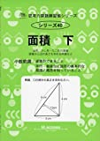 面積 下 台形、ひし形・たこ形の面積 面積から辺の長さを求める問題など (思考力算数練習張シリーズ 40)
