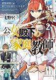 公女殿下の家庭教師2 最強剣姫と新たな伝説をつくります (富士見ファンタジア文庫)