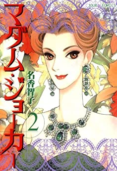 [名香智子]のマダム・ジョーカー : 2 (ジュールコミックス)