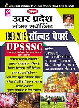 Amazon in: Hindi - UPSC Civil Services Prelims / UPSC Civil Services