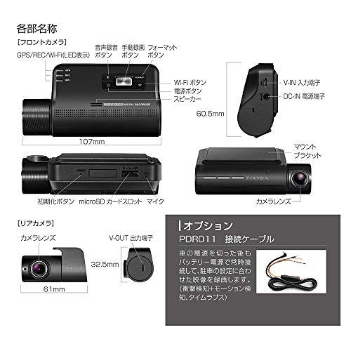 PIXYDA(ピクシーダ)前後2カメラドライブレコーダーPDR800FR前後200万画素FullHDノイズ対策済夜間画像補正SONY製イメージセンサー搭載LED信号対応専用microSD(16GB)付GセンサーGPS駐車監視/安全運転警告機能付Wi-Fi接続12/24V車用