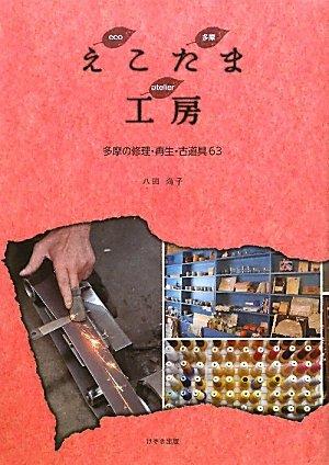Eko tama kōbō : Tama no shūri saisei furudōgu 63