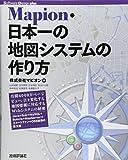 Mapion・日本一の地図システムの作り方 (Software Design plus)(株式会社マピオン)