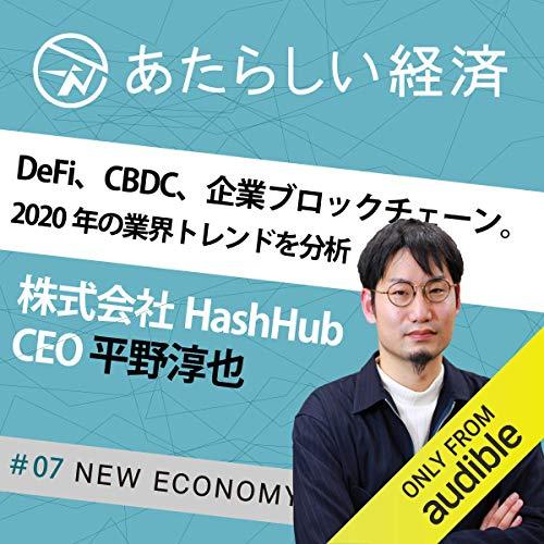 『あたらしい経済「DeFi、CBDC、企業ブロックチェーン。2020年の業界トレンドを分析(株式会社HashHub CEO 平野淳也インタビュー)」』のカバーアート