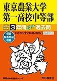 145東京農業大学第一高等学校中等部 2020年度用 3年間スーパー過去問 (声教の中学過去問シリーズ)