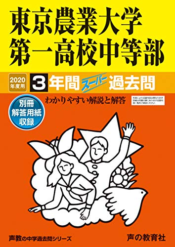 145東京農業大学第一高等学校中等部 2020年度用 3年間スーパー過去問 (声教の中学過去問シリーズ)の詳細を見る