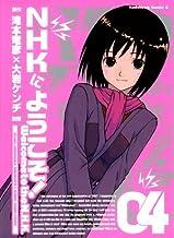 表紙: NHKにようこそ!(4) (角川コミックス・エース) | 滝本 竜彦