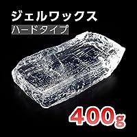 《ハードタイプ》 400g キャンドル用 ジェルワックス ハンドメイド で キャンドル を 手作り 色混ざりなどが少ない硬めの ジェルキャンドル ならコレ!