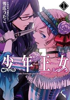 Shounen Oujo (Manga) (Sylph Comics) (Volume 1) by Yukihiro Utako Musashino Zenko(1905-07...