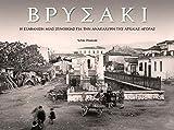 Vrysaki (Modern Greek ed): A Neighborhood Lost in Search of the Athenian Agora (Modern Greek) (Greek Edition)