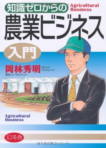 知識ゼロからの農業ビジネス入門
