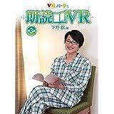 朗読VR 下野紘編 第3巻
