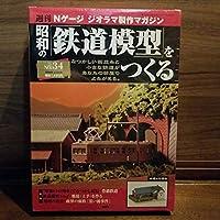 講談社 週刊 昭和の鉄道模型をつくる 第34号 未開封品
