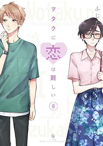 ヲタクに恋は難しい コミック 1-8巻セット