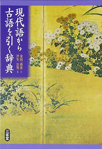 三省堂『現代語から古語を引く辞典』