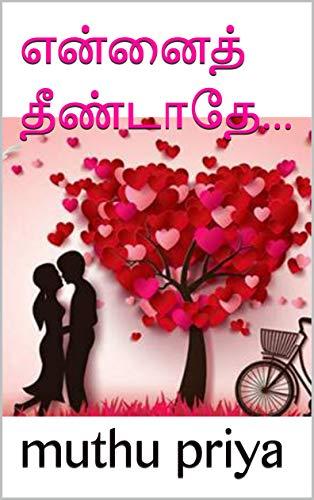 என்னைத் தீண்டாதே... (Tamil Edition)