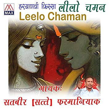Haryanvi Ragni Kissa Lillo Chaman
