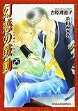 幻惑の鼓動25 (Charaコミックス)