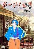 お~い!竜馬(4)【期間限定 無料お試し版】 (ヤングサンデーコミックス)