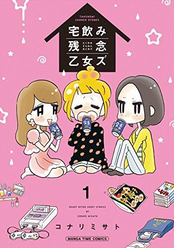 宅飲み残念乙女ズ (1) (まんがタイムコミックス)の詳細を見る